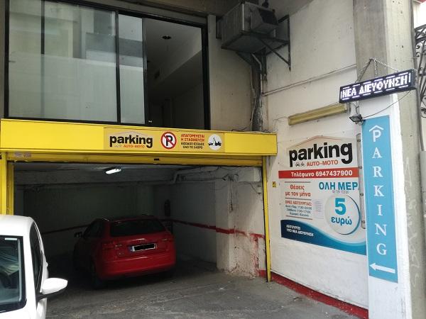 Αραχώβης Parking Photo