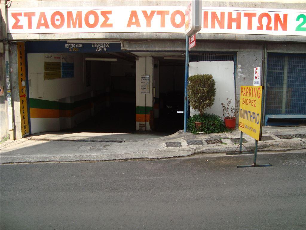CITY PARK ΝΕΟΣ ΚΟΣΜΟΣ Photo